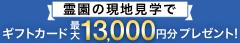 霊園の現地見学でギフト券13,000円分プレゼント!