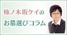 柿ノ木坂ケイのお墓選びコラム