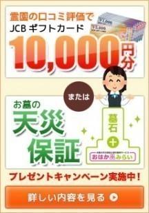 霊園の口コミ評価で1万円プレゼントキャンペーン
