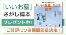 「いいお墓」さがし読本プレゼント中!