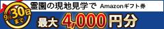 霊園の現地見学キャンペーン実施中! 4,000円分プレゼント! Amazonギフト券
