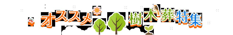 オススメ樹木葬特集