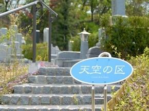 北摂・池田メモリアルパーク