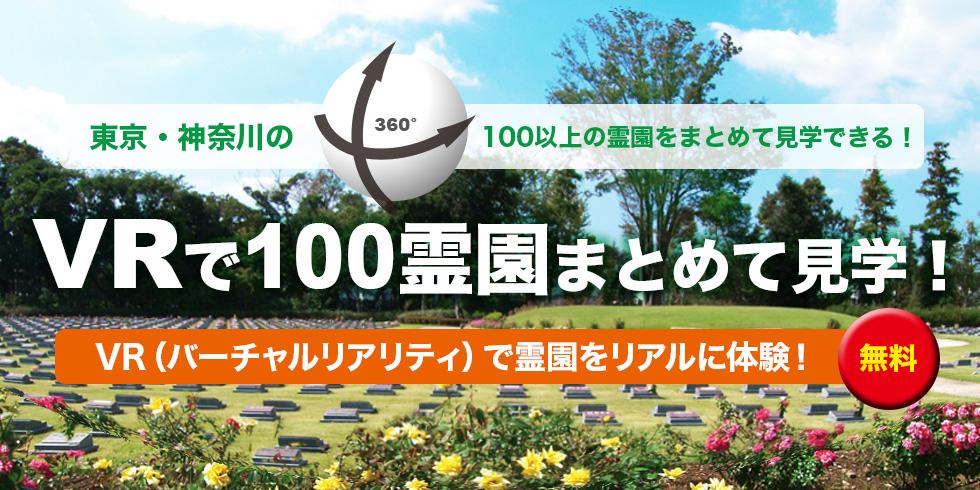 VRで100霊園まとめて見学!
