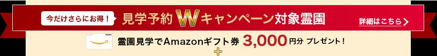 見学予約Wキャンペーン_PC